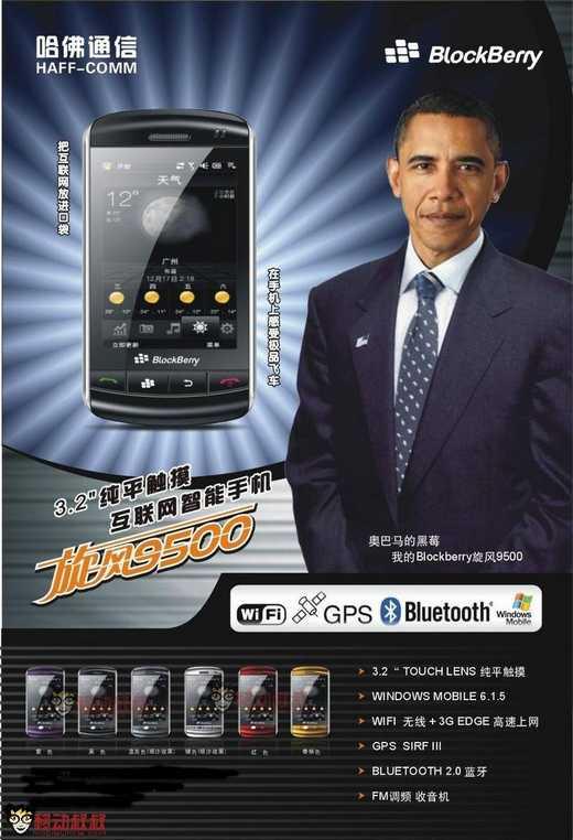 Obama Nu recomandă BlockBerry